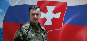 И. Стрелков