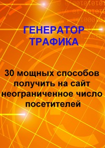 generator_trafika