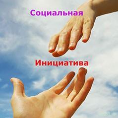 socialnay_iniciativa