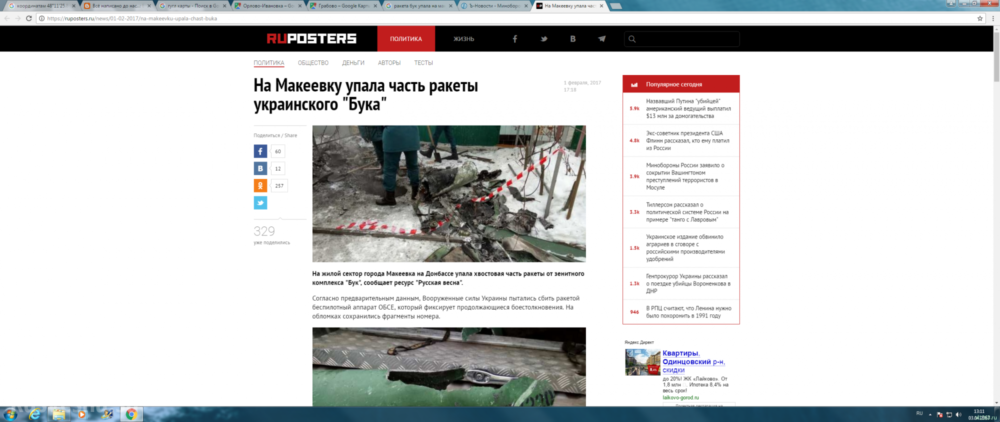 Перестрелки продолжаются на подступах к городу Дебальцево (ДНР)