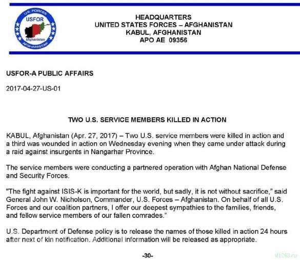 СРОЧНО: Спецназ США попал в засаду ИГИЛ вАфганистане, есть убитые и раненые — подробности | Русская весна
