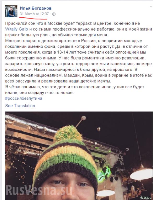 Неонацист-перебежчик на Украину недвусмысленно намекнул на организаторов сегодняшнего взрыва в метро | Русская весна