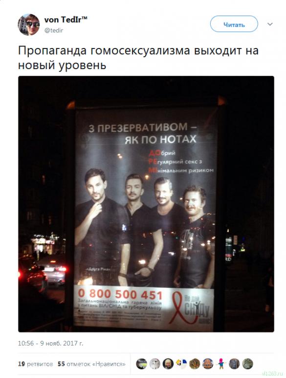 «Гей-майдану быть!» — украинцев возмутила пропаганда гомосексуализма на улицах Киева | Русская весна