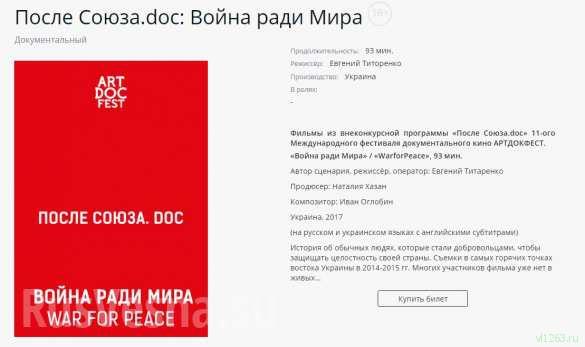 Новая либеральная подлость: вРоссии покажут фильм, рекламирующий «героев АТО» (ФОТО, ВИДЕО) | Русская весна