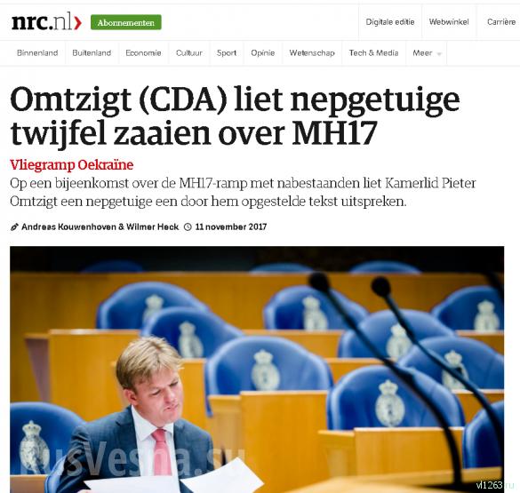 «Дело МН17»: Голландского депутата «прессуют» за свидетеля из ДНР, видевшего самолёт около «Боинга» | Русская весна