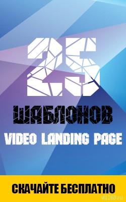 Скачайте 25 видеошаблонов, бесплатно