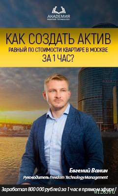 Актив за 1 час равный по стоимости квартиры в Москве
