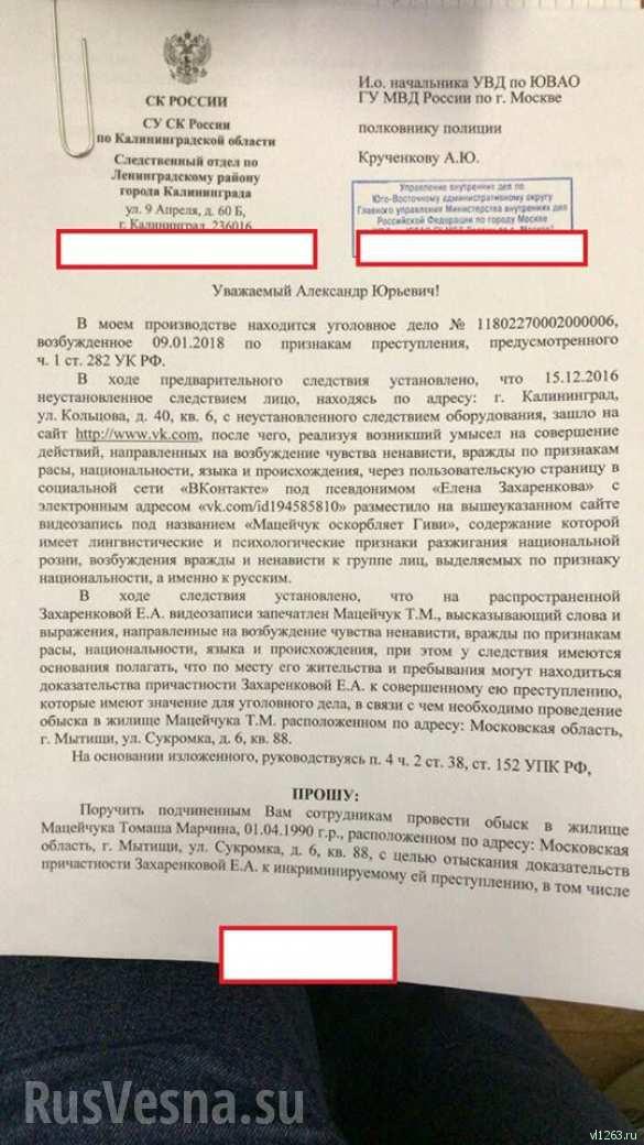 Польского телескандалиста Мацейчука арестовали зарусофобию иоскорбление памяти «Гиви» (ДОКУМЕНТЫ) | Русская весна