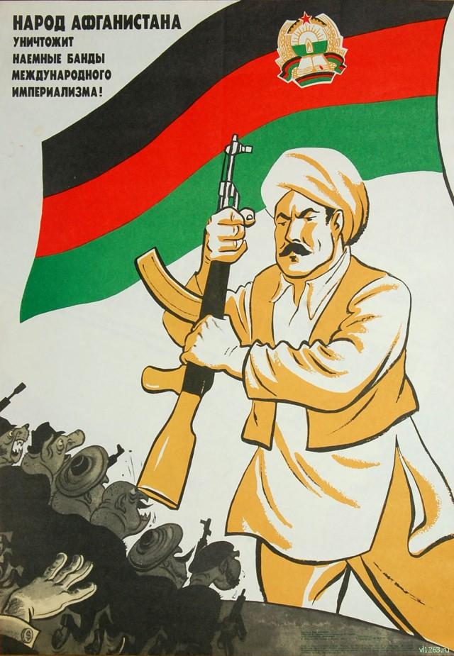 Борис Ефимов. «Народ Афганистана уничтожит наемные банды международного империализма». 1983