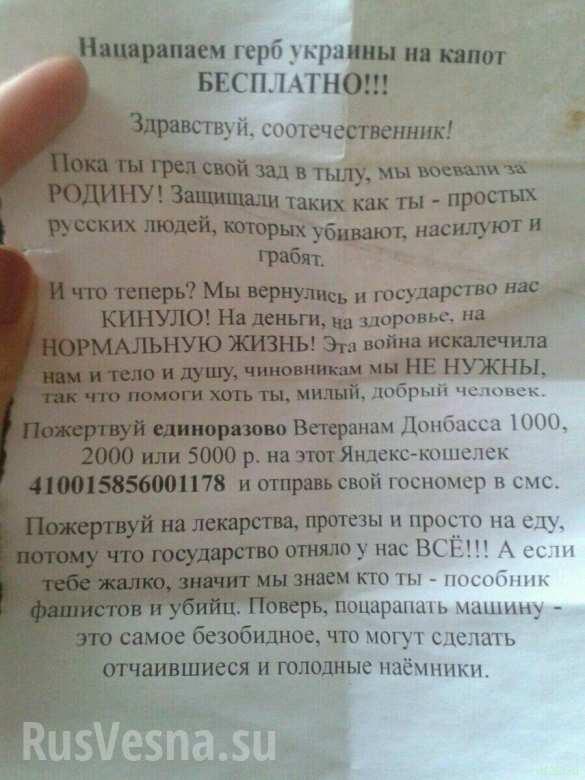 ВАЖНО: ВМоскве пытаются дискредитировать добровольцев Донбасса (ФОТО) | Русская весна