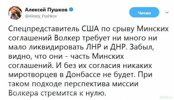 В Совете Федерации отреагировали на предложения ликвидировать ДНР и ЛНР | Русская весна