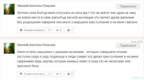 Взятый вплен «российский ополченец ГРУ» оказался завербованным СБУсумасшедшим педофилом (ДОКУМЕНТЫ) | Русская весна