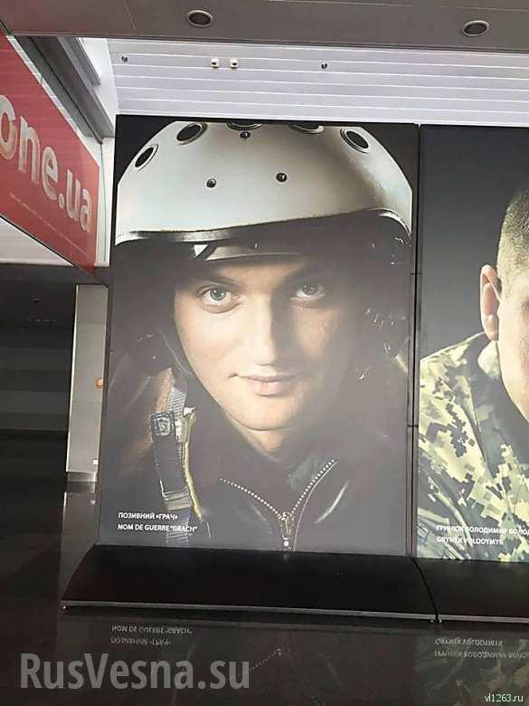 ВАЖНО: Украинский летчик, подозреваемый в уничтожении Боинга MH-17, покончил жизнь самоубийством (ФОТО)   Русская весна