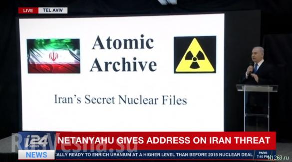 СРОЧНО: Израиль обвинил Иран в тайной разработке ядерного оружия и заявил о скором ответе США (ФОТО) | Русская весна