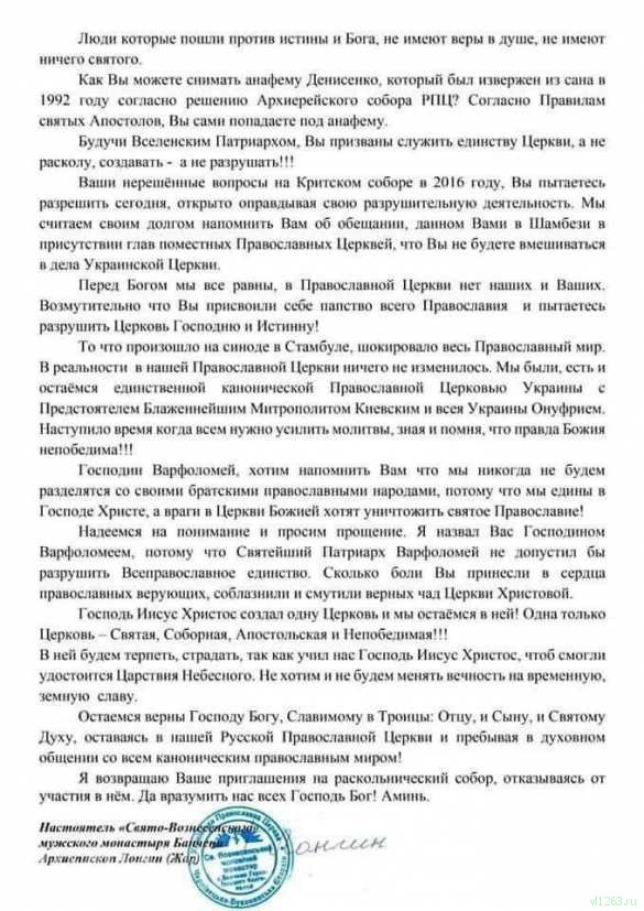«Сатанинское сборище!» — Архиепископ УПЦ жёстко ответил Варфоломею и вернул приглашение на собор раскольников (ДОКУМЕНТ) | Русская весна