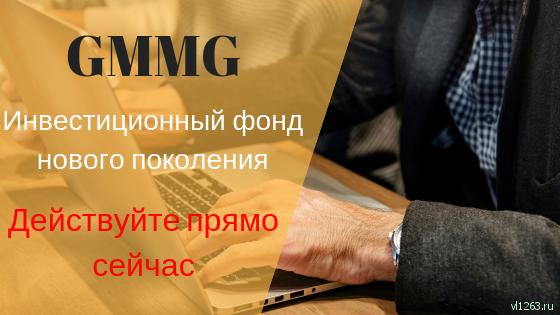 Инвестиции 2019. Холдинг GMMG инвестиционная компания года
