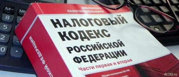 От каких налогов освобождаются россияне?