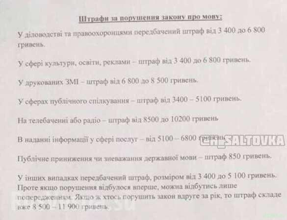 Украинским учителям выдают памятки оштрафах зарусский язык (ДОКУМЕНТ) | Русская весна